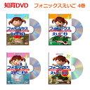 【クーポン有】幼児英語 DVD|フォニックスえいご DVD3巻+CD1巻【公式ショップ 送料無料】 フォニックス(発音のルール)を 見て聞い…
