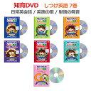 幼児英語 DVD|毎日つかえる しつけ英語 DVD6巻+CD1巻【公式ショップ 送料無料】英語で考える力と、英語としつけが身…