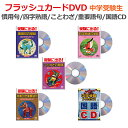 【クーポン有】中学受験 国語 中学受験5巻セット(DVD4巻+CD1巻)フラッシュカード dvd |送料無料| kumon くもん しち…