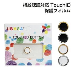 iPhone8 iPhone8Plus iPhone7 iPhone7Plus iPhone6s/6 iPhone6sPlus/6Plus iPhone SE/5s/5 指紋認証対応 TouchID ホームボタン 保護シール 全4色 タッチID