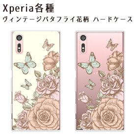 Xperia 1 II Xperia 10 II Xperia 8 Xperia 5 Xperia XZ3 Xperia XZ1 Xperia XZ1Compact Xperia XZs XZ XZPremium ケース アンティーク調 花柄 バタフライ 全2種 ハードケース ソフトケース 薄型 【オリジナルデザイン】