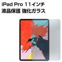 iPad Air 10.9インチ iPad Pro 11インチ 2020 2018 強化ガラス ガラスフィルム 液晶保護ガラス 液晶保護フィルム ipad air 10.9 2020年 ipad pro 11 2020年 2018年 アイパッド プロ