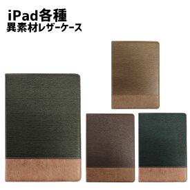 iPad 10.2 ケース 異素材 レザーケース 全4色 アイパッド 10.2インチ 液晶カバー カード収納 スタンド スリープ機能対応 2019年秋モデル アイパッド 10.2inch 第7世代