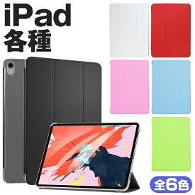 iPad Pro 11 2018 ケース スマートカバー 一体型ケース 全6色 アクセサリー アイパッド 11インチ 2018年モデル 一体型 スリープ機能対応 シンプル 無地