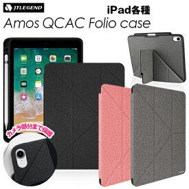 iPad 2018 2017 9.7 ケース iPad Pro 11 12.9 JTLEGEND Amos QCAC Folio case ケース ファブリック 全3色 Pencil収納 スリープ機能対応 スタンド仕様 アイパッド 液晶カバー カメラ保護