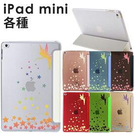 iPad mini 2019年モデル ケース iPad mini4 ティンカーベル スマートカバー 一体型ケース オートスリープ対応 スタンド仕様 apple アイパッド ミニ カバー