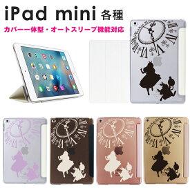 iPad mini 2019年モデル ケース iPad mini4 アリス×ラビット 時計 スマートカバー 一体型ケース オートスリープ対応 スタンド仕様 apple アイパッド ミニ カバー