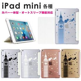 iPad mini 2019年モデル ケース iPad mini4 ピーターパン スマートカバー 一体型ケース オートスリープ対応 スタンド仕様 apple アイパッド ミニ カバー