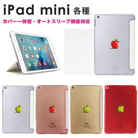 iPad mini 2019年モデル ケース iPad mini4 実写 アップルマーク スマートカバー 一体型ケース オートスリープ対応 スタンド仕様 apple アイパッド ミニ カバー