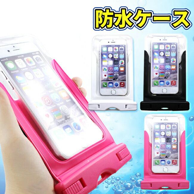 防水ケース スマホ (2) 全機種対応 完全防水 防水ケース 防水カバー 防水ポーチ 防水 海 プール お風呂 キッチン iPhone6/6s iPhone6Plus/6Plus Android Xperia Galaxy