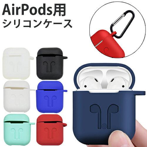 AirPods 用 シリコン ケースカバー カラビナ付き (2) 全7色 シリコンカバー ケース カバー カラフル フック付き