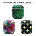 AirPods用 AirPods2用 ケースカバー シェルデザイン TPUケース 全3種 ソフトケース ケース カバー ワイヤレス充電モデ…