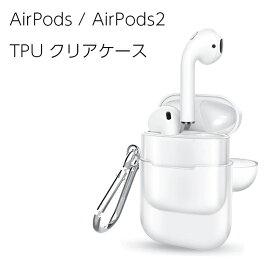 AirPods AirPods2 ケース カラビナ付き TPU ソフトケース クリアケース 透明 ワイヤレス充電モデルにも対応!