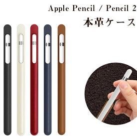 Apple Pencil ケース Apple Pencil2 ケース 本革ケース レザー 収納 シンプル apple pencil 第2世代 第1世代 対応 アップル ペンシル 軽量