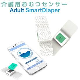 Opro9 Adult Smart Diaper 介護用おむつセンサー おむつが濡れるとアプリでお知らせしてくれる便利なアイテム 【ネコポス便不可】