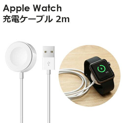 Apple Watch 充電ケーブル 2メートル ホワイト 2m 充電 ケーブル