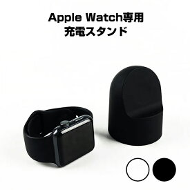 Apple Watch 充電スタンド apple watch専用 充電 スタンド
