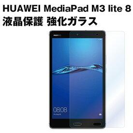 HUAWEI MediaPad M3 lite 8 ガラスフィルム 強化ガラス 0.33mm 極薄 液晶保護ガラス クリアタイプ ファーウェイ
