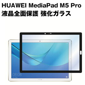 HUAWEI MediaPad M5 Pro ガラスフィルム 全面保護 3D フルカバー ブラック 強化ガラス 耐衝撃 ガラスフィルム