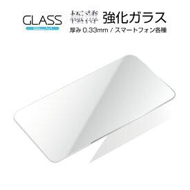強化ガラス ガラスフィルム 0.33mm 極薄 液晶保護ガラス 液晶保護フィルム クリアタイプ arrows LG it Palm Phone Quaphone LG Motorola android one らくらくスマートフォン 各種