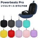 Powerbeats Pro 収納 シリコン ケース 全10色 カバー ソフトカバー