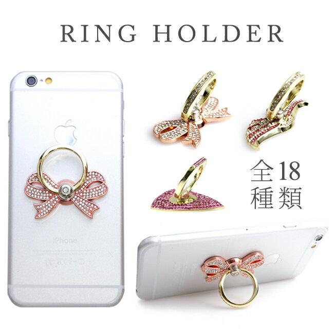 RING HOLDER スマートフォン リングホルダー 全18種 バンカーリング ラインストーン リボン ヒゲ キラキラ スマホリング