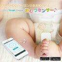 Opro9 Smart Diaper おむつセンサー 赤ちゃんのおむつが濡れるとアプリでお知らせしてくれる便利なアイテム 【メール…