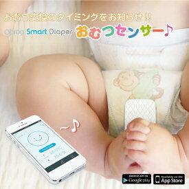 Opro9 Smart Diaper おむつセンサー 赤ちゃんのおむつが濡れるとアプリでお知らせしてくれる便利なアイテム 【ネコポス便不可】