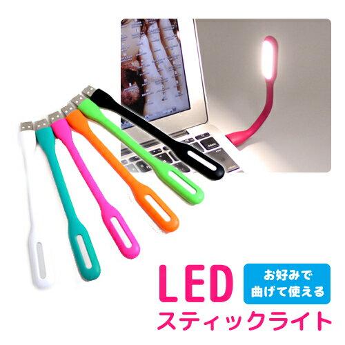 LED USBスティックライト 全6色 お好みの角度に自由自在