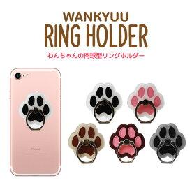 RING HOLDER わんきゅう リングホルダー 全5種 バンカーリング 肉球 犬 いぬ ドック アニマル 動物 スマホリング スマートフォン