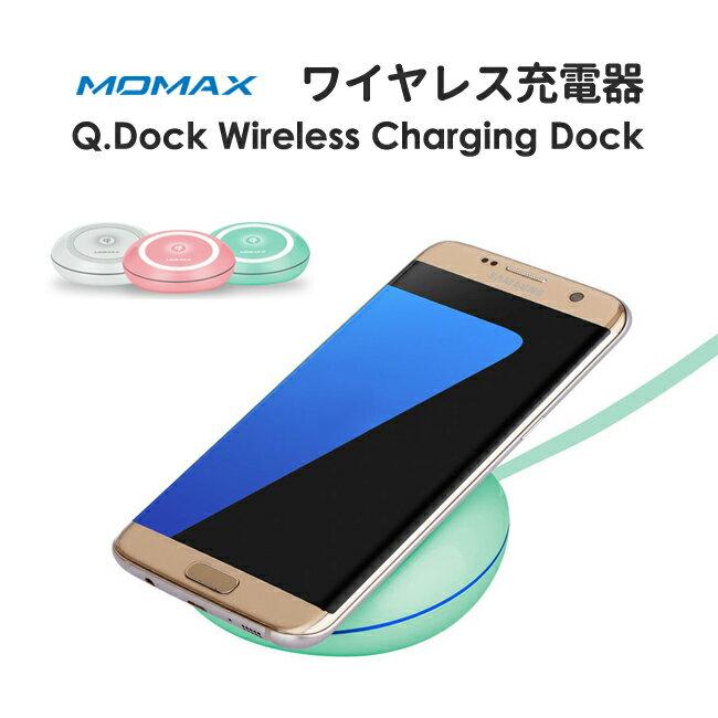 Qi 充電器 MOMAX ワイヤレス 充電器 Q.Dock Wireless Charging Dock ワイヤレス充電 iphone8 iphoneX iphone8Plus対応 充電 ワイヤレスチャージャー 無線充電器 iphone android 汎用 スマートフォン適応 置くだけで簡単に充電!