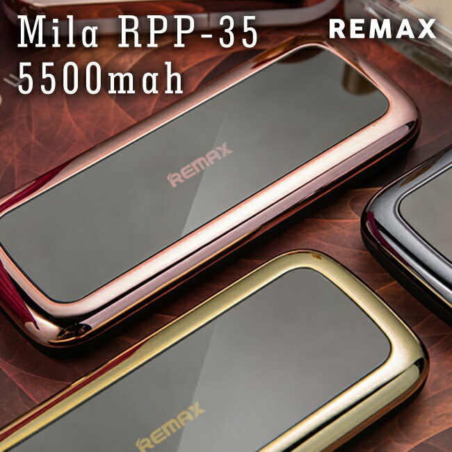 REMAX MIRROR リチウムポリマーバッテリー 5500mAh 1A出力 全3色 ミラー付き デザイン かわいい おしゃれ コンパクト ミニ 小型 持ち運び 軽量 軽い 充電器