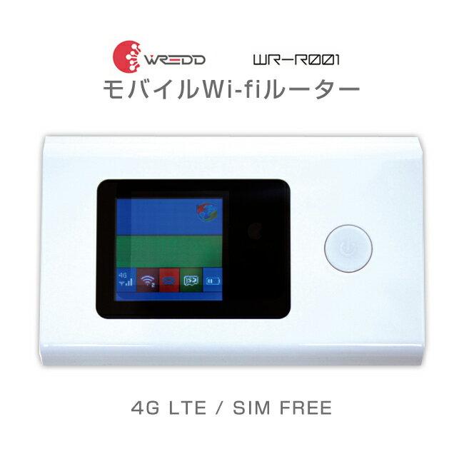 WREDD モバイル Wi-fi ルーター ホワイト WR-R001 WREDDモバイルルーター 【メール便不可】