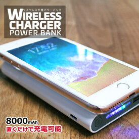 Qi規格 充電器 ワイヤレス充電 パワーバンク 8000mAh iphone8 iphoneX iphone8Plus対応 充電 ワイヤレスチャージャー 無線充電器 iphone android 汎用 スマートフォン適応 置くだけで簡単に充電!【メール便不可】