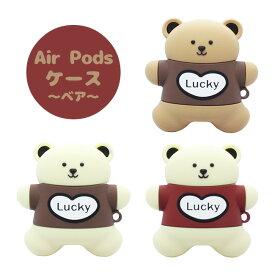 AirPods ベア シリコンケース カラビナ付き 全3色 ケース カバー ワイヤレス充電モデルも対応! かわいい クマ