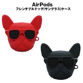 AirPods 用 シリコンケース フレンチブルドッグ サングラスver カラビナ付き 全2色 ケース カバー ワイヤレス充電モデルも対応! かわいい 犬