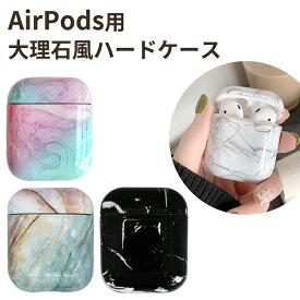 AirPods用 AirPods2用 ケースカバー 大理石デザイン ハードケース 全4色 プラスティック ケース カバー おしゃれ