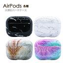 AirPods Pro ケースカバー 大理石デザイン ハードケース 全4色 プラスティック ケース カバー おしゃれ airpodspro エ…