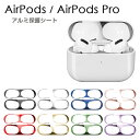 AirPods Pro 保護シート 全8色 アルミシート シール デコレーション アルミ エアーポッズ airpods pro