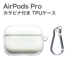 AirPods Pro ケース カラビナ付き TPU ソフトケース クリアケース 透明 airpods pro エアーポッズ プロ