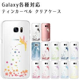 Galaxy S10 S10Plus S10Lite S9 S9Plus Note8 Galaxy S8 Galaxy S8Plus Galaxy S7edge ティンカーベル 全13色 ハードケース 薄型 クリアケース ギャラクシー カバー docomo au
