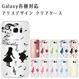Galaxy S10 S10Plus S10Lite S9 S9Plus Note8 Galaxy S8 Galaxy S8Plus Galaxy S7edge アリス×ラビット 音楽 全11種 ハードケース 薄型 クリアケース ギャラクシー カバー docomo au