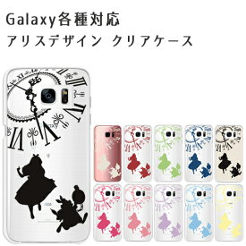 Galaxy S10 S10Plus S10Lite S9 S9Plus Note8 Galaxy S8 Galaxy S8Plus Galaxy S7edge アリス×ラビット 時計 全11種 ハードケース 薄型 クリアケース ギャラクシー カバー docomo au
