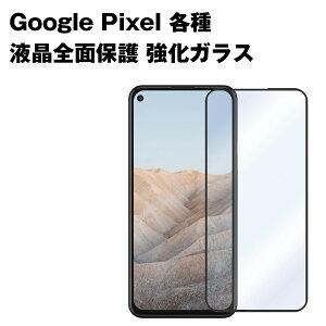 Google Pixel 5a Google Pixel 3a Pixel 3a XL ガラスフィルム 全面保護 3D フルカバー ブラック 強化ガラス 耐衝撃 ガラスフィルム