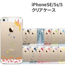 iPhone5s ケース iPhoneSE iPhone5 ティンカーベル アップルマーク ハードケース ソフトケース TPU 全13種 ★ iphone アイフォン 5 5s apple アクセサリー【オリジナルデザイン】