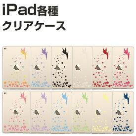 iPad mini4 ケース iPad Pro 10.5 ティンカーベル 全12色 TPUケース アイパッド ミニ 4 プロ 7.9 10.5インチ パステルカラー ソフトケース