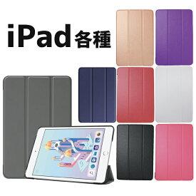 iPad mini 2019 ケース iPad mini4 ケース スマート レザーケース 全8色 オートスリープ対応 スタンド仕様