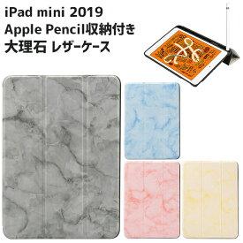 iPad mini 2019 ケース Apple Pencil収納 大理石 レザーケース 全4色 スリープ機能対応 スタンド仕様 アイパッド 液晶カバー ipad mini5