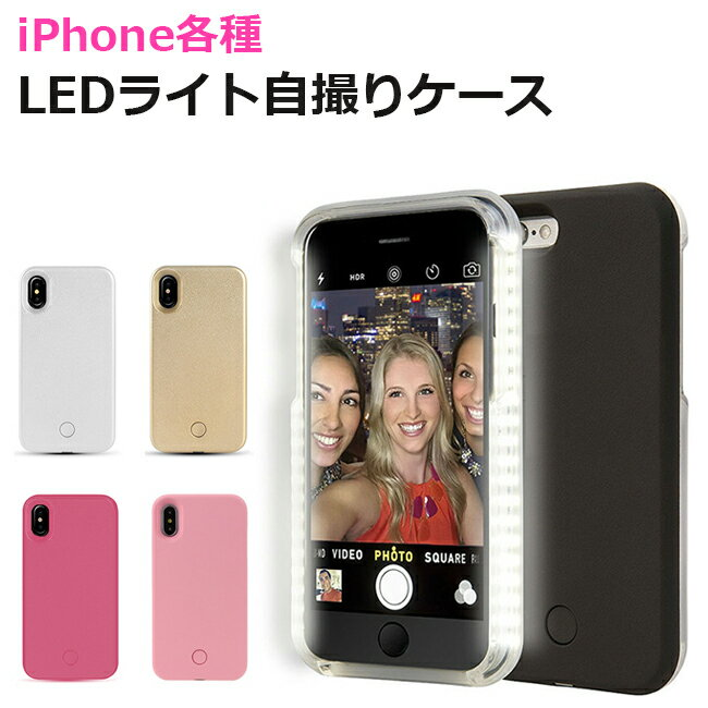 iPhoneXS ケース iPhoneX iPhone8 iPhone7 iPhone8Plus iPhone7Plus LED 自撮りライト 光る フラッシュ セルフィーライトケース 自撮り ライト グッズ ライトケース