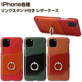 iPhone11 iPhone11 Pro iPhone11 Pro Max ケース スタンドリング付き カードポケット 本革 レザーケース 全3色 カード収納 レザー レザーカバー リングホルダー iphone アイフォン